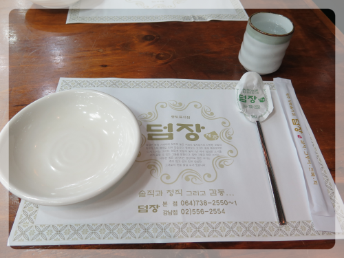 Korea1_219