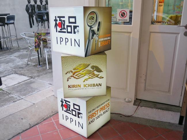Ippin_650_5