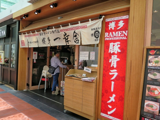 Hakata_Ikkousha_14