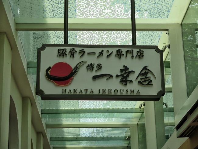 Hakata_Ikkousha_16