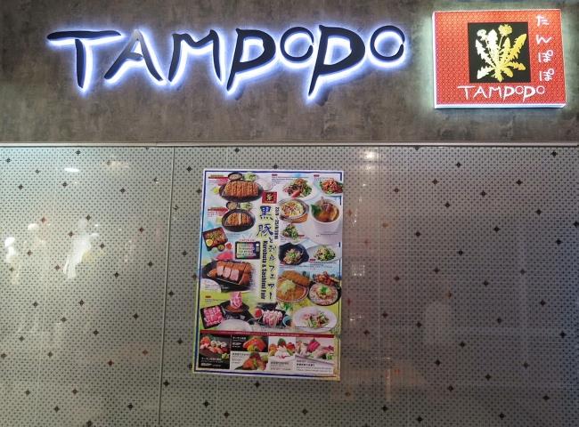 tampopo_650_16